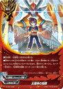 フューチャーカード バディファイトX2-SS01-0008 太陽神の相棒【ノーマル仕様】 「太陽の弾丸」VS「終焉の世界」