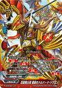 バディファイト/X2-SP/0027 迅雷騎士団 奮起のハルバード ドラゴン【レア】