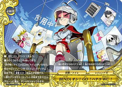 フューチャーカード バディファイトX-CBT01-0058 BENZAオン!GO!ハナコWC! 【上】 最強バッツ覚醒! 〜赤き雷帝〜