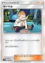 ポケモンカードゲーム/PK-SMC-020 マーマネ