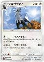 ポケモンカードゲーム/PK-SME-010 シルヴァディ