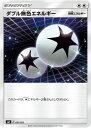 ポケモンカードゲーム/PK-SME-021 ダブル無色エネルギー