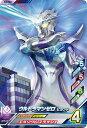 ウルトラマンフュージョンファイト/K5-052 ウルトラマン...