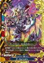 フューチャーカード バディファイト【パラレル】S-BT05/0034 C・アルベリオン【レア】 神VS王!!竜神超決戦!!