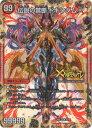 デュエルマスターズ DMEX-06 2a KDL 禁断〜封印...