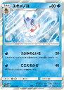 ポケモンカードゲーム PK-SM10b-015 ユキメノコ R 強化拡張パック スカイレジェンド