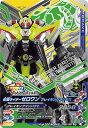 ガンバライジング BS3-067 仮面ライダーゼロワン ブレイキングマンモス CP
