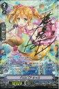 ヴァンガード V-EB11/SSR05 From CP キャロ SSR【箔押しサイン】 Crystal Melody