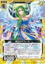 Z/X ゼクス 【パラレル】B31-023 碧玉のサフィール 第31弾 神秘への道標