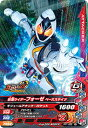 ガンバライジング ライダータイム プロモーション PRT-053 仮面ライダーフォーゼ ベースステイツ