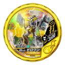 仮面ライダー ブットバソウル DISC-EX362 仮面ライダーゼロワン ブレイキングマンモス R3