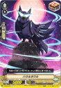 カードファイト!! ヴァンガード/V-BT04/052 ハウル・オウル C