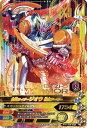 ガンバライジング/RT4-008 仮面ライダージオウ 鎧武ア...