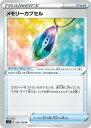 ポケモンカードゲーム PK-S4-092 メモリーカプセル U