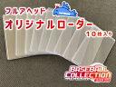 フルアヘッド オリジナルローダー【10枚セット】【ベースボールコレクション対応】【国産】