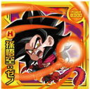 ドラゴンボール 超戦士シールウエハースZ 最強のサイヤ人20.W10-20 孫悟空:ゼノ SR