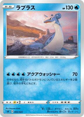 ポケモンカードゲーム 【青】PK-SA-005 ラプラス スターターセットV 水