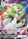 ポケモンカードゲーム PK-S2a-031 サーナイトVMAX RRR