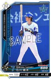 ベースボールコレクション 201815-BBCAP05-DB007 石川 雄洋 N