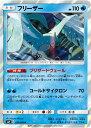 ポケモンカードゲーム/PK-SM9-030 フリーザー R...