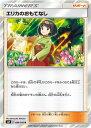 ポケモンカードゲーム PK-SM9-084 エリカのおもてなし R