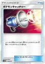 ポケモンカードゲーム PK-SMK-020 ポケモンキャッチャー トレーナーバトルデッキニビシティジムのタケシ/ハナダシティジムのカスミ