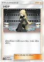 ポケモンカードゲーム PK-SMK-023 シロナ トレーナーバトルデッキニビシティジムのタケシ/ハナダシティジムのカスミ