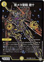デュエルマスターズ 新6弾 DMRP-06 S3 秘 SS 煌メク聖戦 絶十 「双極篇 第2弾 逆襲のギャラクシー 卍・獄・殺!!」