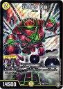 デュエルマスターズ/デュエマクエスト パック ~伝説の最強戦略12~/DMEX-02/23/SR/紅の猛り 天鎖
