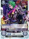 ファイアーエムブレム0/ブースターパック第13弾/B13-100 N 邪道の騎士 ランド