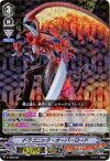カードファイト!! ヴァンガード/V-TD02/001 ドラゴニック・オーバーロード【RRR仕様】