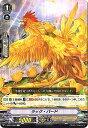 カードファイト ヴァンガード/V-BT01/056 ラック バード C