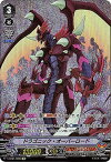 カードファイト!! ヴァンガード/V-BT01/OR03 ドラゴニック・オーバーロード OR