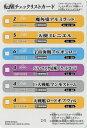 バトルスピリッツ 【BS57】転醒チェックリストカード【2/5】