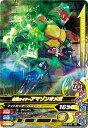 ガンバライジング/ボトルマッチ5弾/BM5-046 仮面ライダーアマゾンオメガ R