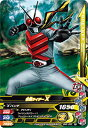 ガンバライジング/ボトルマッチ5弾/BM5-050 仮面ライダーX R