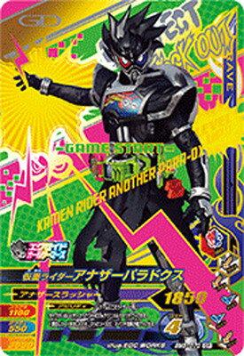 ガンバライジング/ボトルマッチ5弾/BM5-070 仮面ライダーアナザーパラドクス CP