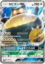 ポケモンカードゲーム/PK-SM-P-001 カビゴンGX