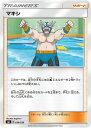 ポケモンカードゲーム/PK-SMI-036 マキシ