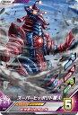 ウルトラマンフュージョンファイト/K3-046 スーパーヒッ...