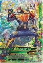 ガンバライジング/ボトルマッチ6弾/BM6-064 仮面ライダー鎧武 オレンジアームズ LRSP