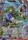 Z/X ゼクス 【パラレル】B20-009 流砂の旋風 沙悟浄 第20弾 祝福の蒼空