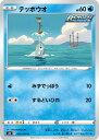 ポケモンカードゲーム PK-S5R-022 テッポウオ C