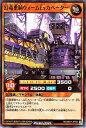 遊戯王ラッシュデュエル RD/SBD7-JP002 幻竜重騎ウォームExカベーター