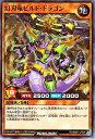 遊戯王ラッシュデュエル RD/SBD7-JP004 幻刃竜ビルド・ドラゴン