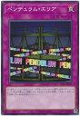 遊戯王 21TP-JP214 ペンデュラム・エリア