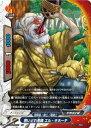 フューチャーカード バディファイトX-UB01-0037 酔いどれ老師 エル・キホーテ  バディクエスト〜冒険者VS魔王〜