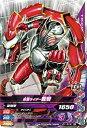 ガンバライジング/ガシャットヘンシン1弾/G1-019 仮面ライダー龍騎 N