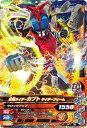 ガンバライジング/ガシャットヘンシン1弾/G1-027 仮面ライダーカブト ライダーフォーム R
