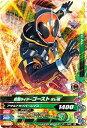 ガンバライジング/ガシャットヘンシン1弾/G1-045 仮面ライダーゴースト オレ魂 N